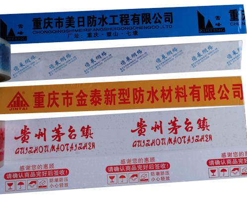解析印字封箱胶带的生产原理以及如何制造