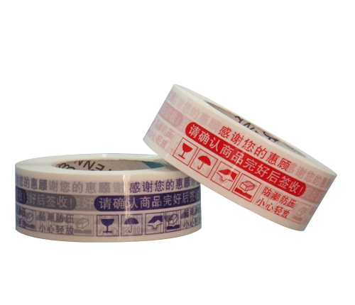 重庆警示语胶带-- 封箱胶带