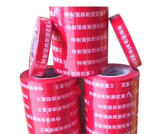 重庆印字胶带-- 封箱胶带