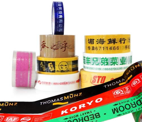 重庆印刷胶带-- 封箱胶带
